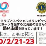 202002_スペシャルオリンピックス日本新PR動画